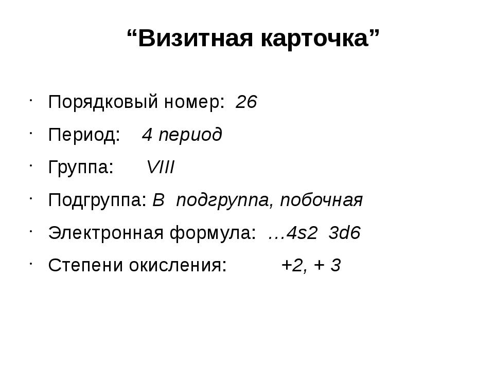 Порядковый номер: 26 Период: 4 период Группа: VIII Подгруппа: В подгруппа, по...