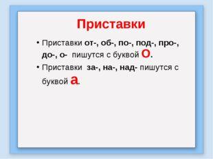 Приставки Приставки от-, об-, по-, под-, про-, до-, о- пишутся с буквой О. Пр