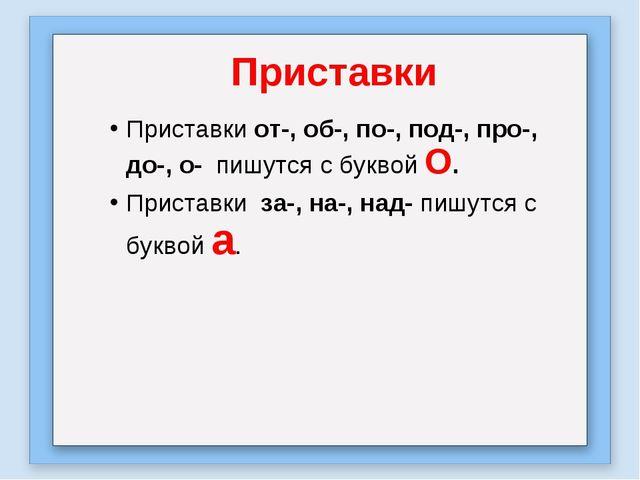 Приставки Приставки от-, об-, по-, под-, про-, до-, о- пишутся с буквой О. Пр...