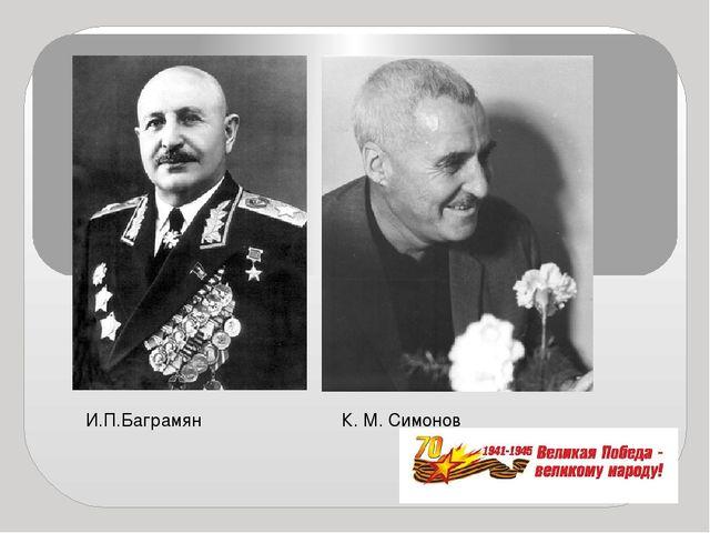 И.П.Баграмян К. М. Симонов