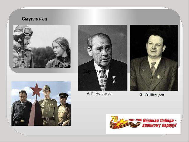 А. Г. Но́виков Я́. З. Шве́дов Смуглянка Смуглянка