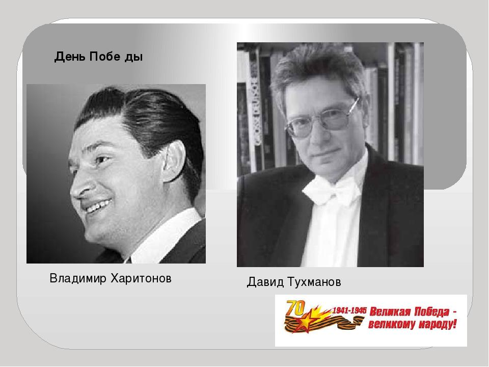 Владимир Харитонов Давид Тухманов День Побе́ды