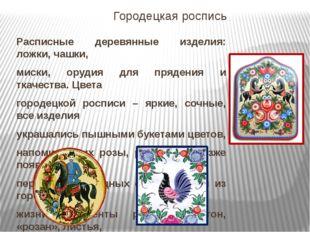 Городецкая роспись Расписные деревянные изделия: ложки, чашки, миски, орудия
