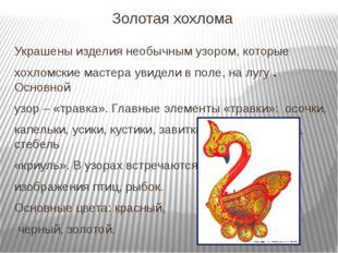 Золотая хохлома Украшены изделия необычным узором, которые хохломские мастера