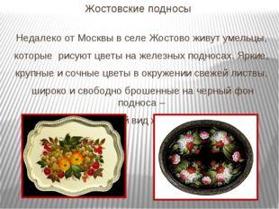 Жостовские подносы Недалеко от Москвы в селе Жостово живут умельцы, которые р