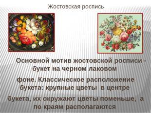 Жостовская роспись Основной мотив жостовской росписи - букет на черном лаково