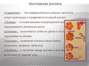 Жостовская роспись «Подмалевок» - без предварительного рисунка, наносится сил