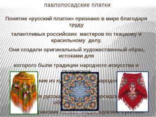 павлопосадские платки Понятие «русский платок» признано в мире благодаря труд