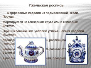 Гжельская роспись Фарфоровые изделия из подмосковной Гжели. Посуда формируетс