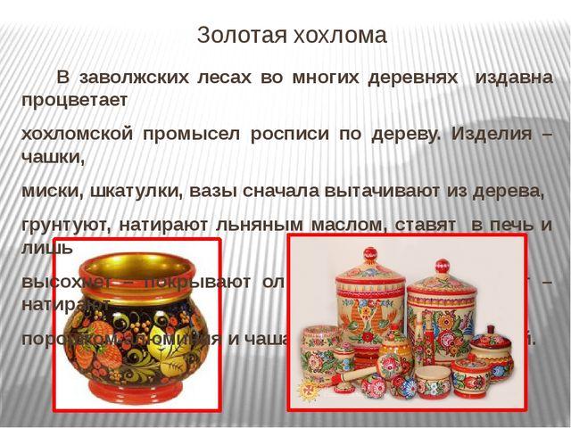Золотая хохлома В заволжских лесах во многих деревнях издавна процветает хохл...