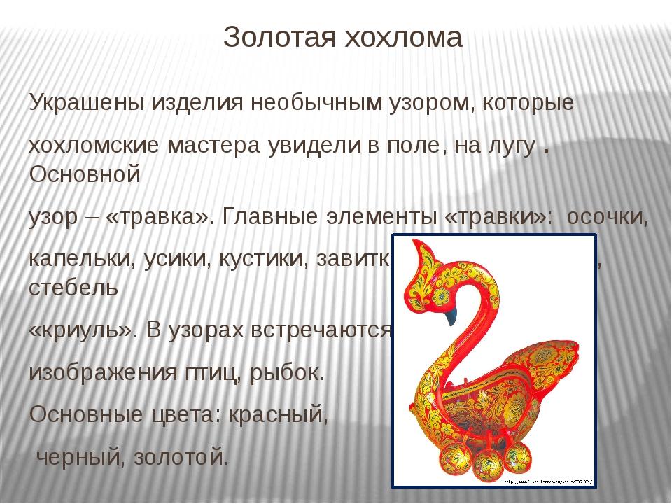 Золотая хохлома Украшены изделия необычным узором, которые хохломские мастера...