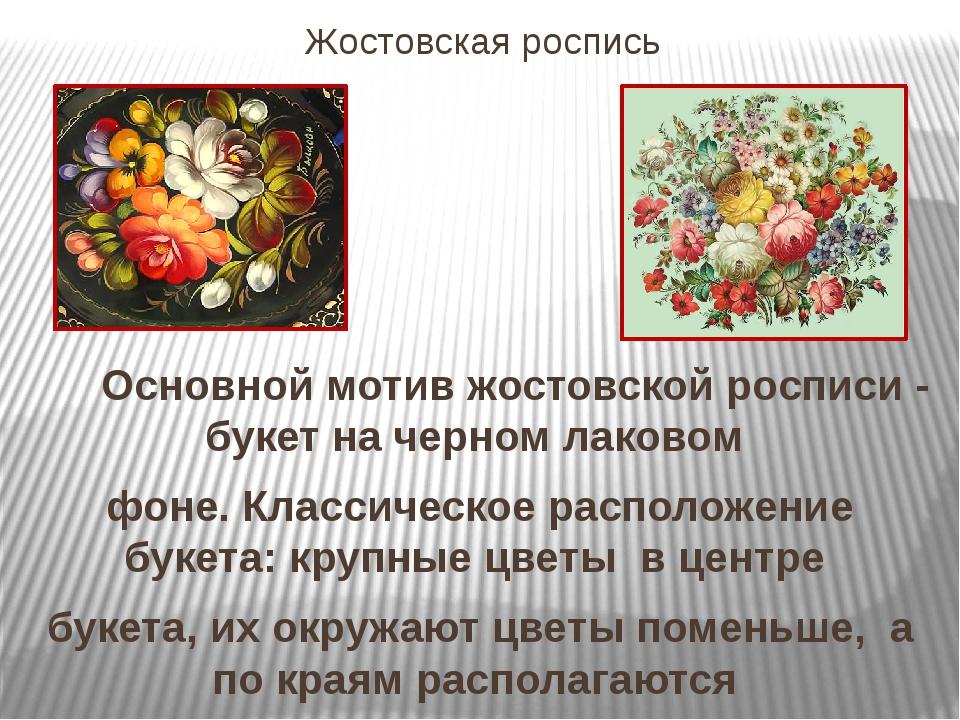 Жостовская роспись Основной мотив жостовской росписи - букет на черном лаково...