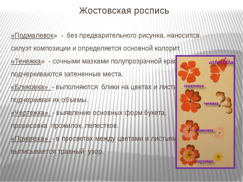 Жостовская роспись «Подмалевок» - без предварительного рисунка, наносится сил...