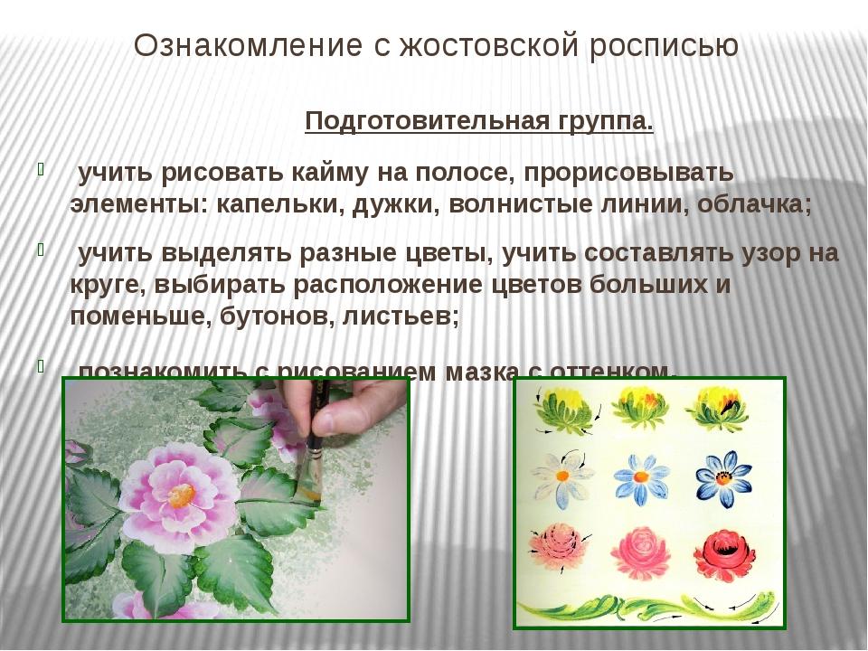 Ознакомление с жостовской росписью Подготовительная группа. учить рисовать ка...