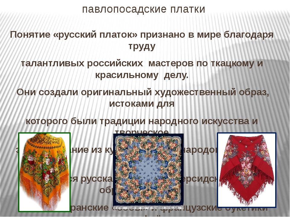 павлопосадские платки Понятие «русский платок» признано в мире благодаря труд...