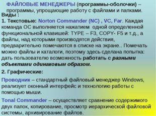 ФАЙЛОВЫЕ МЕНЕДЖЕРЫ (программы-оболочки) – программы, упрощающие работу с файл