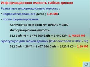 Информационная емкость гибких дисков Различают информационную емкость : нефор