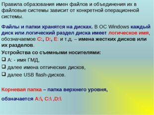 Правила образования имен файлов и объединения их в файловые системы зависит о
