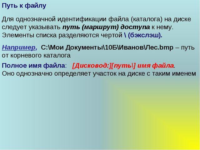 Полное имя файла: [Дисковод:][путь\] имя файла. Оно однозначно определяет уча...