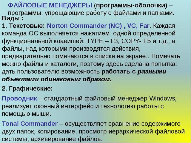 ФАЙЛОВЫЕ МЕНЕДЖЕРЫ (программы-оболочки) – программы, упрощающие работу с файл...