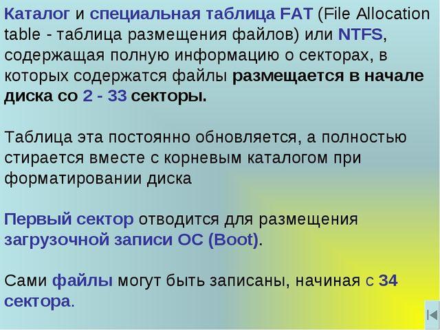 Каталог и специальная таблица FAT (File Allocation table - таблица размещения...