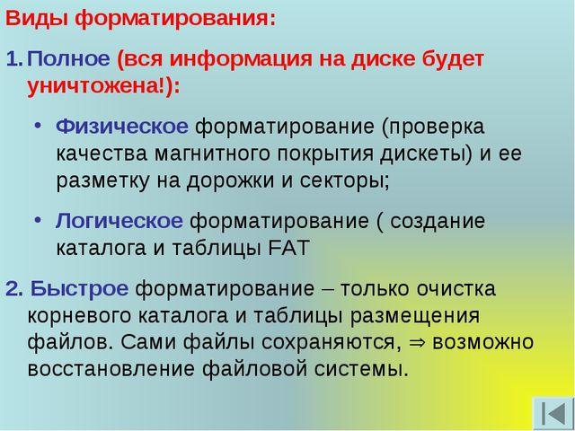 Виды форматирования: Полное (вся информация на диске будет уничтожена!): Физи...
