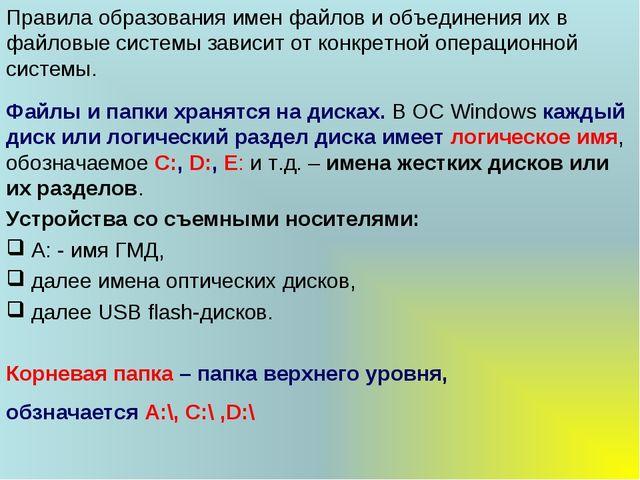 Правила образования имен файлов и объединения их в файловые системы зависит о...