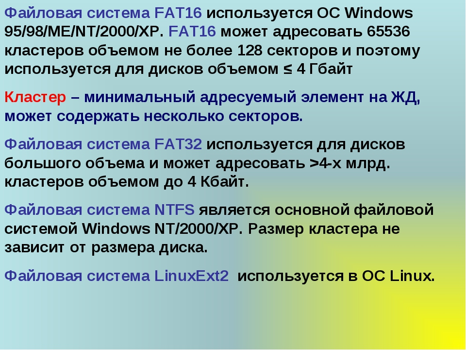 Файловая система FAT16 используется ОС Windows 95/98/ME/NT/2000/XP. FAT16 мож...