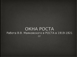ОКНА РОСТА Работа В.В. Маяковского в РОСТА в 1919-1921 гг