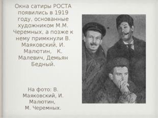 Окна сатиры РОСТА появились в 1919 году, основанные художником М.М. Черемных,
