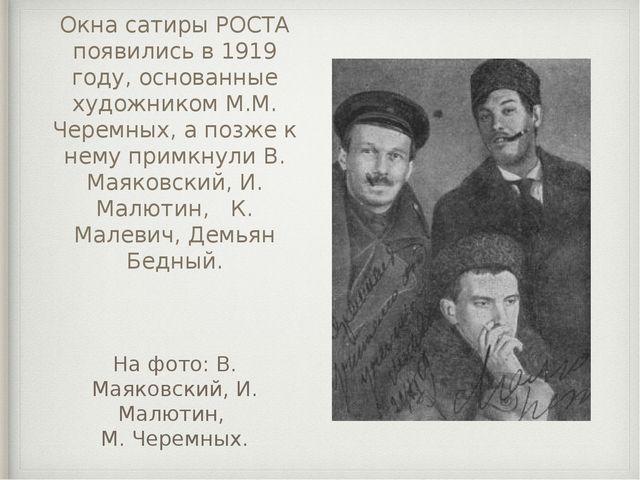 Окна сатиры РОСТА появились в 1919 году, основанные художником М.М. Черемных,...