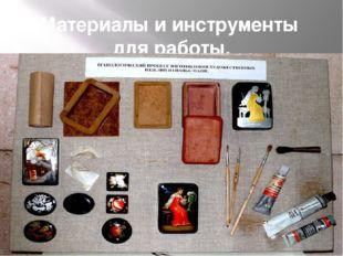 Материалы и инструменты для работы.