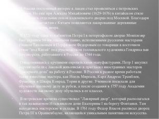 В России постоянный интерес к лакам стал проявляться с петровских времен. Но