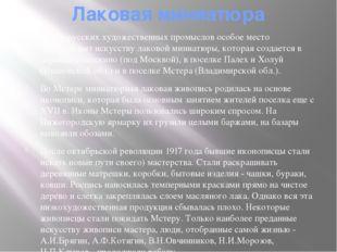 Лаковая миниатюра Среди русских художественных промыслов особое место принадл