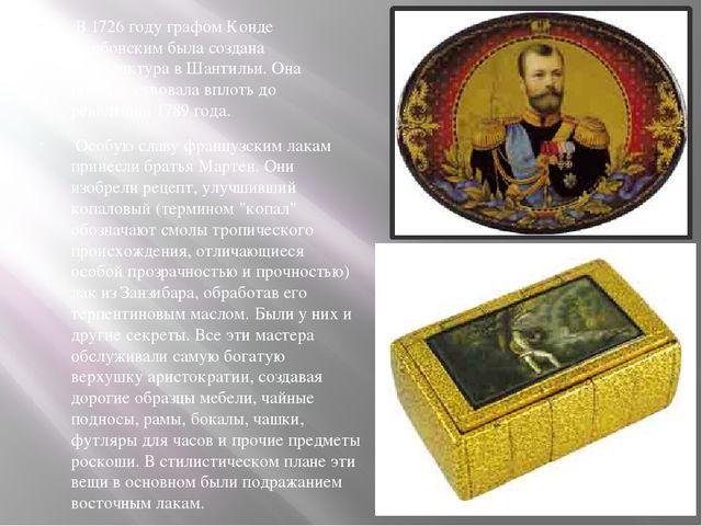 В 1726 году графом Конде Бурбонским была создана мануфактура в Шантильи. Она...