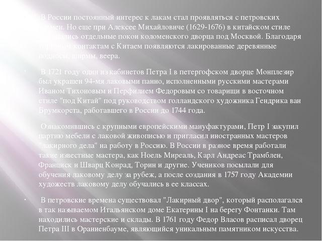 В России постоянный интерес к лакам стал проявляться с петровских времен. Но...
