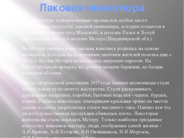 Лаковая миниатюра Среди русских художественных промыслов особое место принадл...