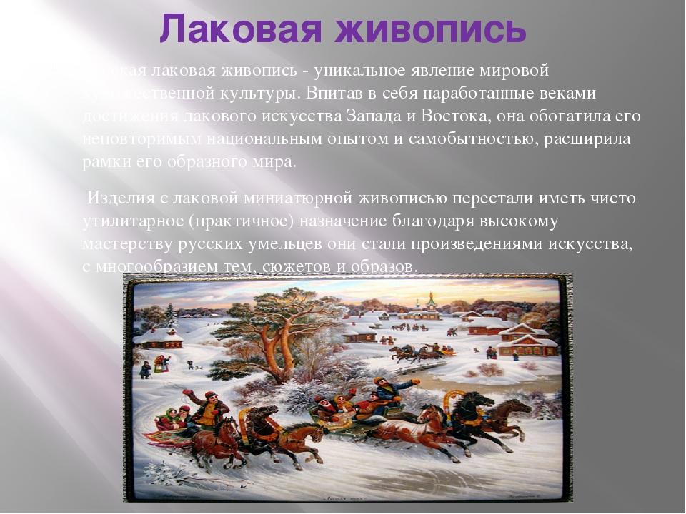 Лаковая живопись Русская лаковая живопись - уникальное явление мировой художе...