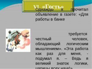 VI «Гость» Однажды я прочитал объявление в газете: «Для работы в банке требу
