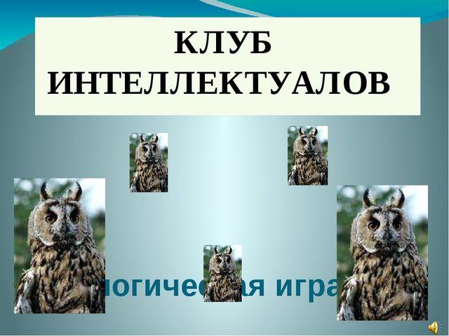 логическая игра КЛУБ ИНТЕЛЛЕКТУАЛОВ