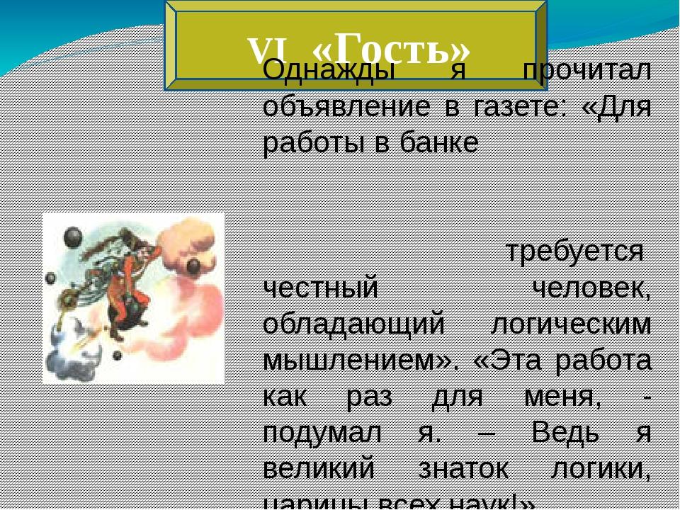 VI «Гость» Однажды я прочитал объявление в газете: «Для работы в банке требу...