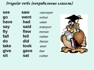 Irregular verbs (неправильные глаголы) see go have say fly fall do take give