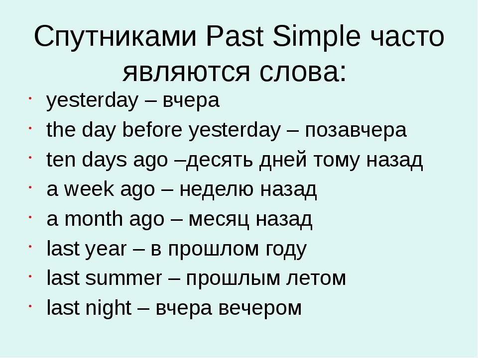 Спутниками Past Simple часто являются слова: yesterday – вчера the day before...