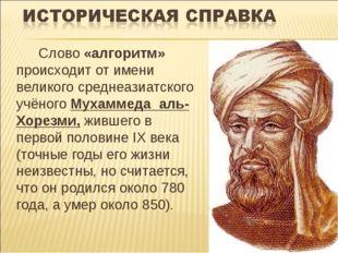 Слово «алгоритм» происходит от имени великого среднеазиатского учёного Мухам