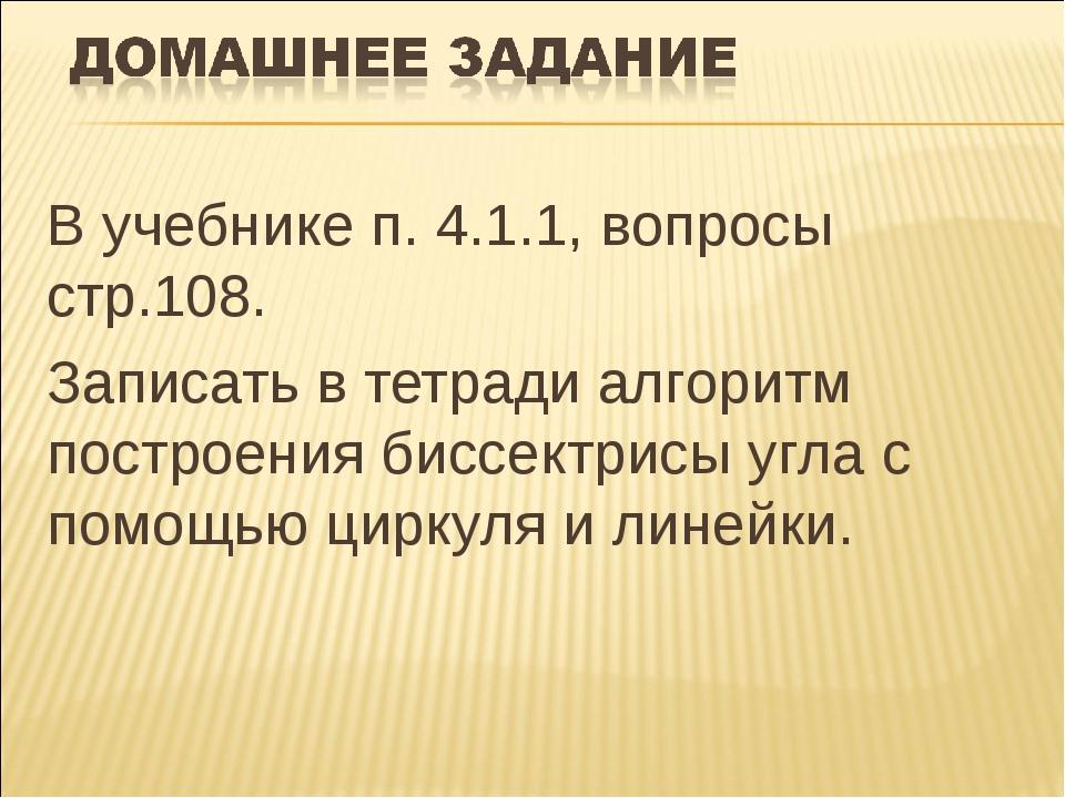 В учебнике п. 4.1.1, вопросы стр.108. Записать в тетради алгоритм построения...