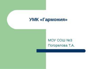 УМК «Гармония» МОУ СОШ №3 Погорелова Т.А.