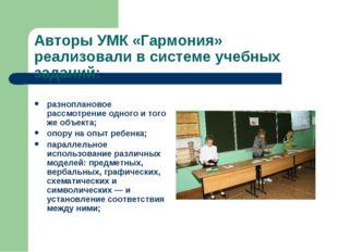 Авторы УМК «Гармония» реализовали в системе учебных заданий: разноплановое ра