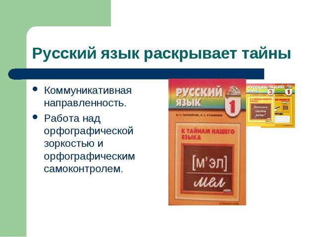 Русский язык раскрывает тайны Коммуникативная направленность. Работа над орфо...