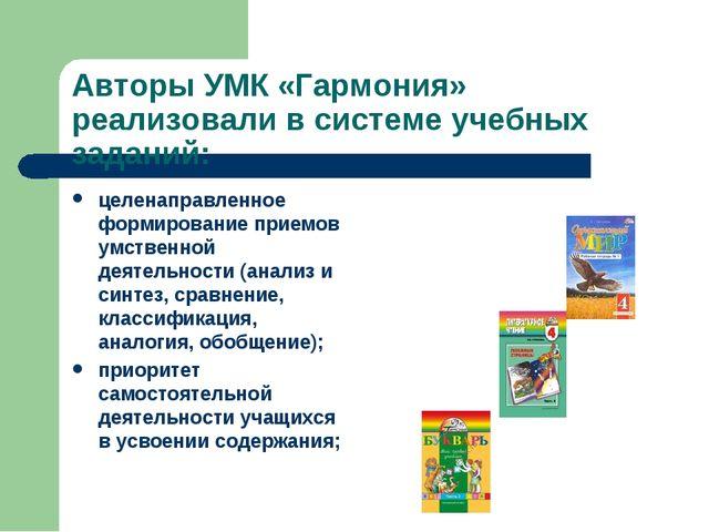 Авторы УМК «Гармония» реализовали в системе учебных заданий: целенаправленное...