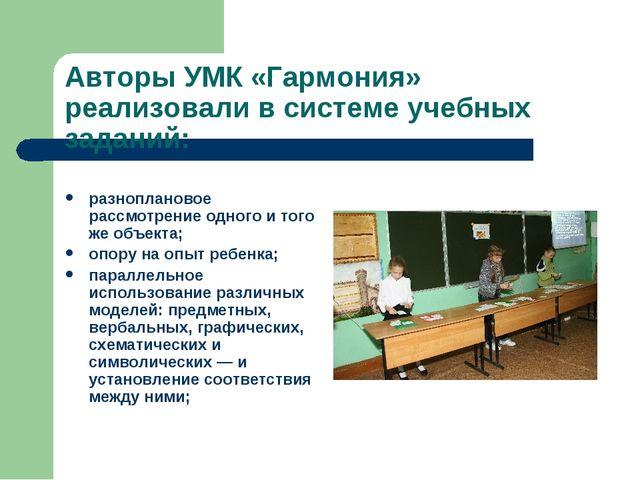Авторы УМК «Гармония» реализовали в системе учебных заданий: разноплановое ра...